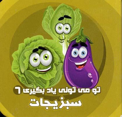 سبزيجات_(تو_مي_توني_ياد_بگيري_6)