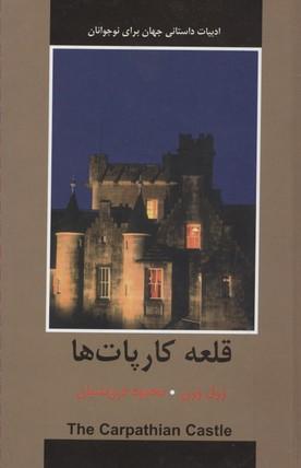 ادبيات-داستاني-جهان-قلعه-كارپات-ها