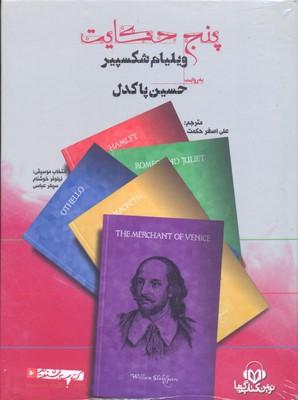 كتاب-گويا-پنج-حكايت-ويليام-شكسپير