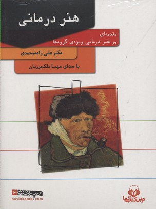 كتاب-گويا-هنر-درماني