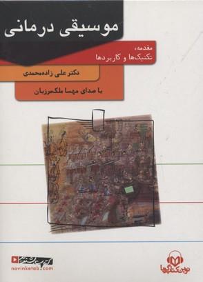 كتاب-گويا-موسيقي-درماني