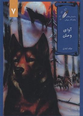 داستان-ماندگار(7)آواي-وحش