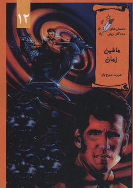 داستان_ماندگار(12)ماشين_زمان