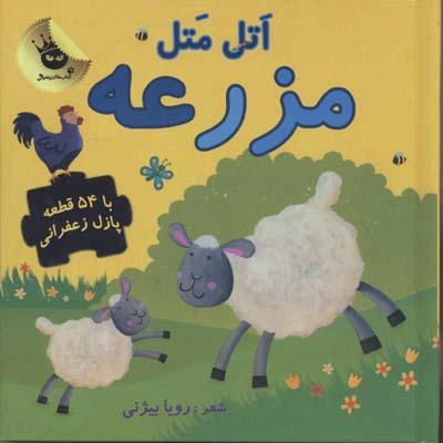 اتل_متل_مزرعه(پازلي-Rخشتي)زعفران