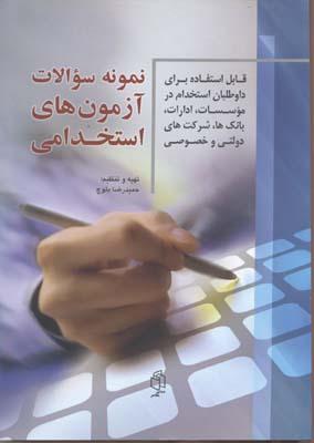 نمونه-سوالات-آزمونهاي-استخدامي(وزيري)صداي-معاصر