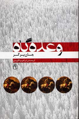 وعده_گاه(رقعي)صداي_معاصر