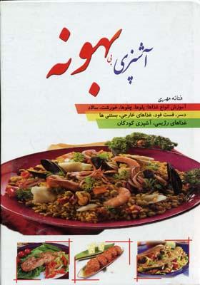 آشپزي_بي_بهونه_