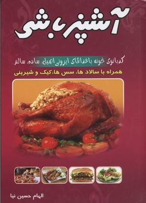آشپزباشي--كدبانوي-خونه-با-غذاهاي-ايروني-اصيل،-ساده،-سالم