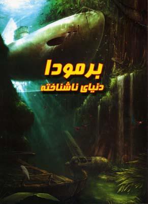 برمودا-دنياي-ناشناخته