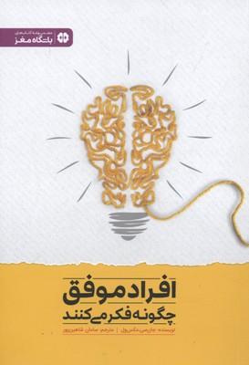 افراد-موفق-چگونه-فكر-مي-كنند