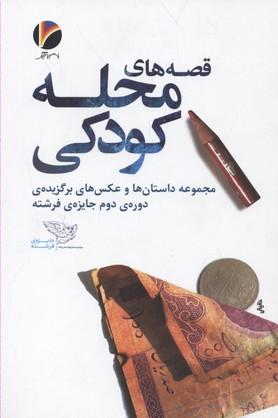 قصه_هاي_محله_كودكي