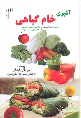 _آشپزي_خام_گياهي