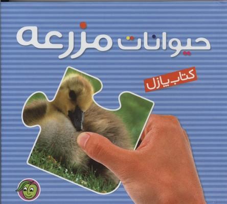 كتاب-پازل-حيوانات-مزرعه