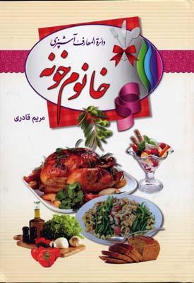 دايره_المعارف_آشپزي_خانوم_خونه