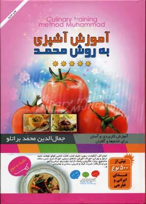 آموزش-آشپزي-به-روش-محمد-