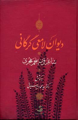 ديوان_لامعي_گرگاني
