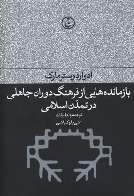 بازمانده هايي از فرهنگ دوران جاهلي در تمدن اسلامي