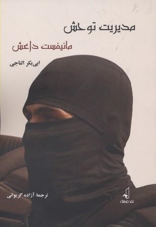 مدیریت توحش مانیفیست داعش(رقعی)نقد فرهنگ