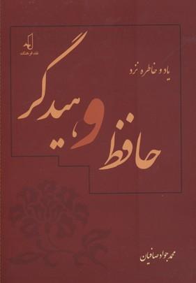 یاد و خاطره نزد حافظ و هیدگر(رقعی)نقد فرهنگ