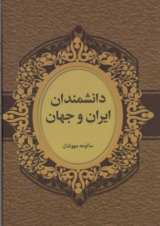 دانشمندان ایران و جهانR(وزیری)بهنود