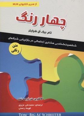 چهار رنگ(رقعی)ایران فرهنگ