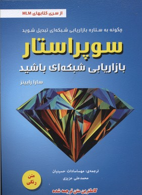سوپر استار(رقعی)ایران فرهنگ
