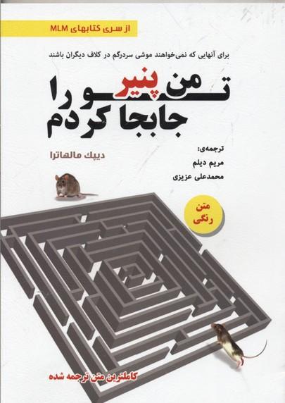 من پنیر تو را جابجا كردم(رقعی)ایران فرهنگ