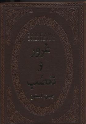 غرور و تعصبR(جیبی)پارمیس