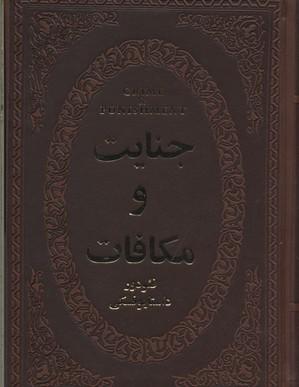 جنایت و مكافاتR(چرم-جیبی)پارمیس