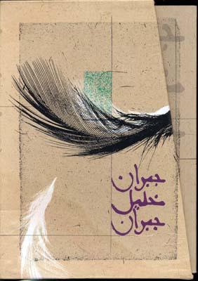 پك-مجموعه-جبران(5جلدي)