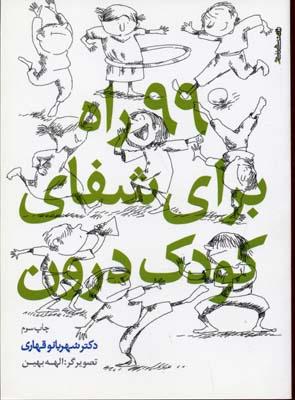 99_راه_براي_شفاي_كودك_درون