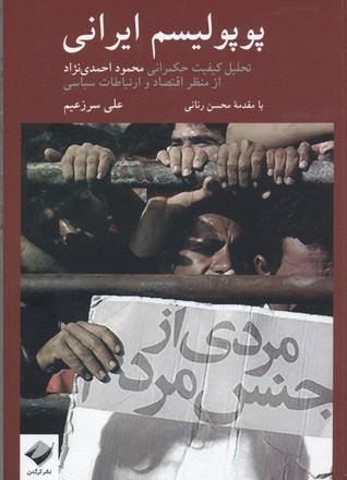 پوپولیسم ایرانی(وزیری)كرگدن