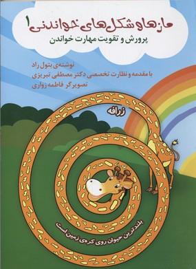 مازها و شكل های خواندنی 1(وزیری)آوای هانا