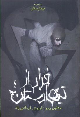 تيمارستان(0)فرار-از-تيمارستان