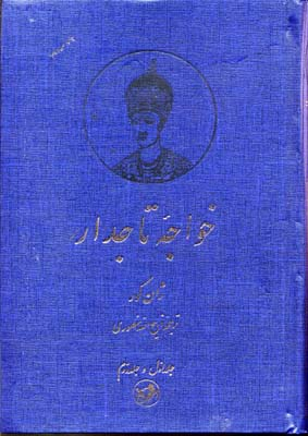 خواجه-تاجدار