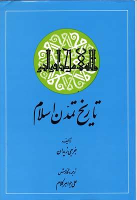 تاريخ-تمدن-اسلام-