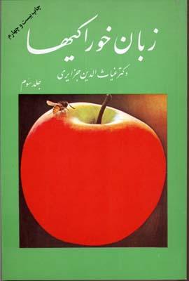 زبان_خوراكيها(3جلدي)