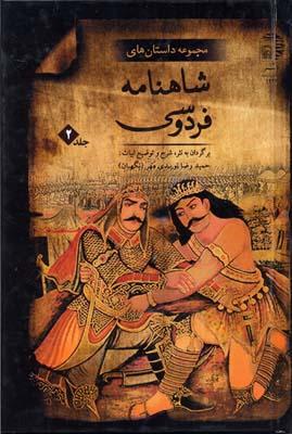 برگزيده-داستانهاي-شاهنامه-فردوسي-(جلد-2)