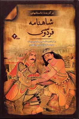 برگزيده-داستانهاي-شاهنامه-فردوسي-(جلد-3)