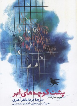 پشت-كوچه-هاي-ابر(كتاب-همراه-سي-دي)