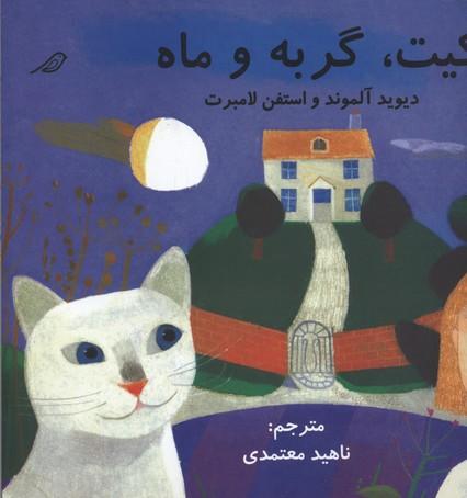 كيت_گربه_و_ماه