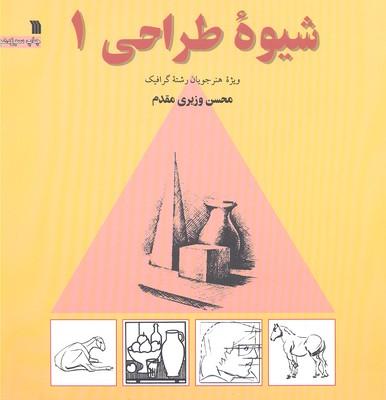 شيوه-طراحي-1