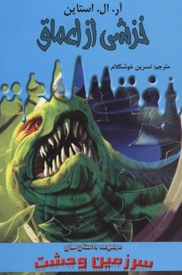 سرزمين-وحشت2(خزشي-از-اعماق)