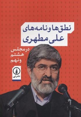 نطق ها و نامه های علی مطهری در مجلس هشتم(رقعی)نی