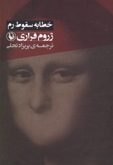 خطابه سقوط رم(رقعی)مروارید