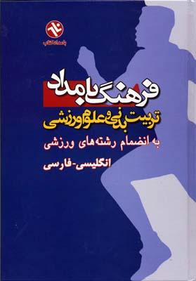 فرهنگ-بامداد---تربيت-بدني-و-علوم-ورزشي(انگليسي--فارسي)