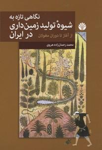 نگاهی تازه به شیوه تولید زمین داری در ایران(رقعی)اختران