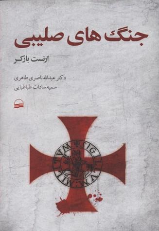 جنگ های صلیبی(رقعی)کویر