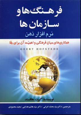 فرهنگها-و-سازمانها-(وزيري)علم