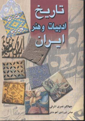 تاريخ-ادبيات-و-هنر-ايران(وزيري)آرون